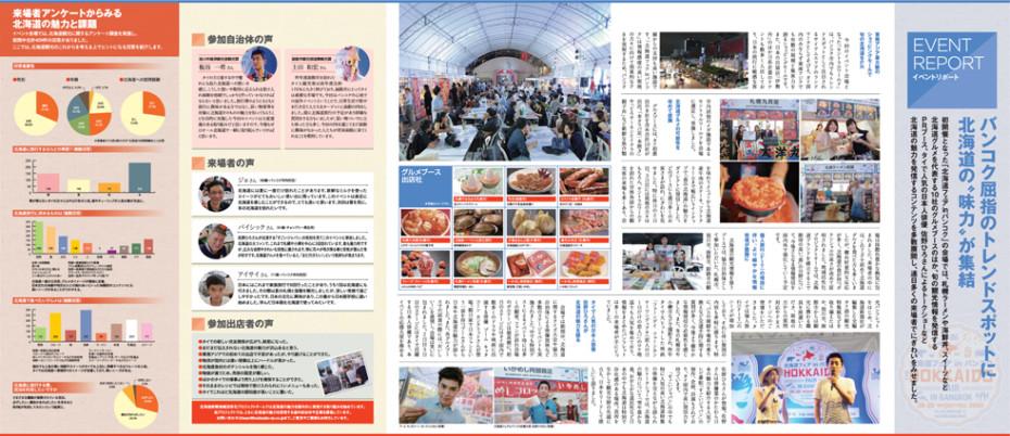 -北海道フェアinバンコク_報告紙面_P02-P03-01